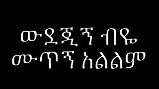 Abinet Agonafir, Anchin Bilo, lene kalesh, New Ethiopian Music, lyric video