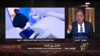 كل يوم - رد وزير الصحة على عدم الاهتمام و العناية بالمرضي داخل المستشفيات
