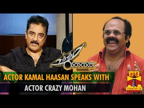 Xxx Mp4 Kamal 60 Special Kamal Haasan Speaks With Crazy Mohan Thanthi TV 3gp Sex