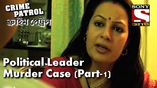 Crime Patrol - ক্রাইম প্যাট্রোল (Bengali) - Ep 179 - Political Leader Murder Case (Part-1)