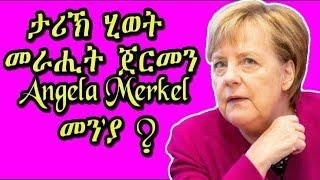 ታሪኽ ሂወት ጠቕላሊት ምኒስተር ጀርመን Angela  Merkel |RBL TV Entertainment