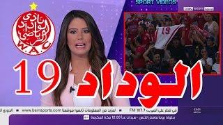 """تقرير """"بي إن سبورت"""" عن تتويج الوداد البيضاوي بلقب الدوري المغربي للمرة 19 في تاريخه"""