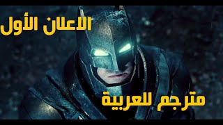 Batman v Superman  Dawn of Justice - Trailer#1 | مترجم للعربية