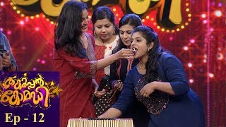 Thakarppan Comedy | Ep - 12 Lady Super Star with