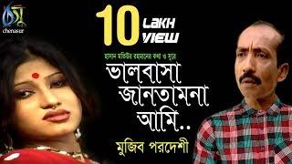 Valobasa Jantamna । Mujib Pordeshi । Bangla New Folk Song