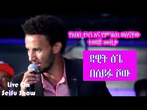 Dawit TsegeLive Singing At Seifu Show