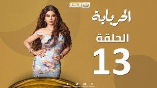 Episode 13 - Al Herbaya Series | الحلقة الثالثة عشر - مسلسل الحرباية