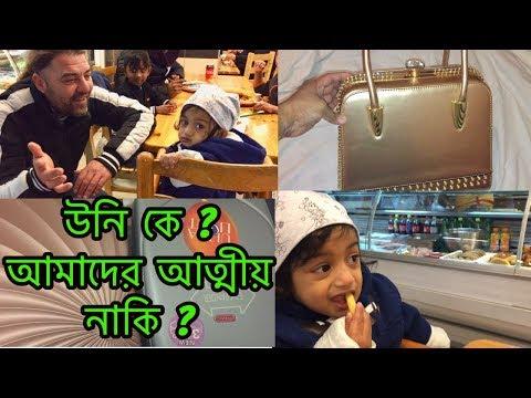 Xxx Mp4 উনি কে আমাদের আত্মীয় নাকি বাংলাদেশি ব্লগ Bangladeshi Mom Vlog Bangladeshi Vlogger 3gp Sex