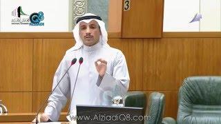 كلمة رئيس المجلس مرزوق الغانم عن إساءات عبدالحميد دشتي للمملكة العربية السعودية 1-3-2016