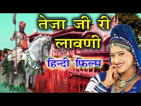 Xxx Mp4 तेजाजी री लावणी Tejaji Ri Lawani Film Hit Rajasthani Film राणी रंगीली 3gp Sex