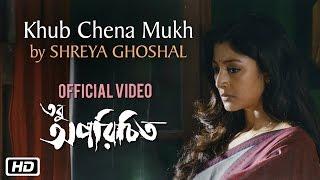 Khub Chena Mukh | Shreya Ghoshal | Paoli Dam | Indraneil | Tobu Aporichito