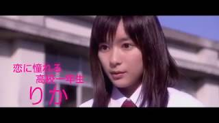 Senpai to Kanojo Live-Action (Trailer)