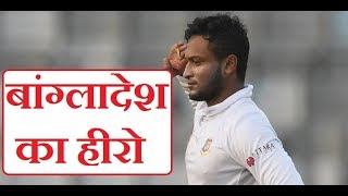 Shakib Al Hasan Take 10 wickets and hit 89 runs Against Australia || Bangladesh win by 20 runs