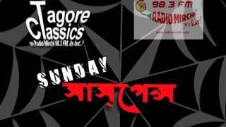 Sunday Suspense - Monihara (Rabindranath Tagore)