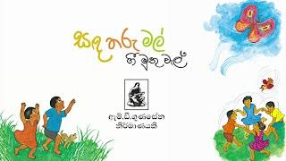 Sanda Tharu Mal By Visharada Edward Jayakody