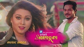 Shorporani By Rupa Rozarin | Antu Kareem | Iqbal Mahamud | HD Music Video 2017