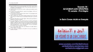 Sourate 39 : AZ-ZUMAR (LES GROUPES) Coran récité français seulement- mp3- www.veritedroiture.fr