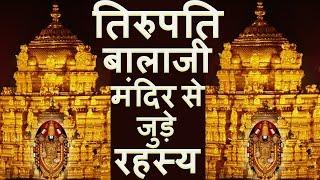 SECRETS About TIRUPATI BALAJI MANDIR || तिरुपति बालाजी मंदिर का रहस्य || XtraGyanTv ||