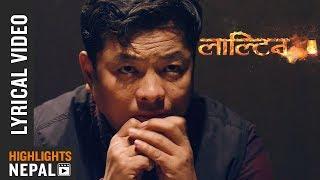 New Nepali Movie LALTEEN Title Lyrical Song 2017 Ft. Dayahang Rai, Priyanka Karki