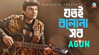 Jotoi Bolona Shob (যতই বলোনা সব) by Aagun  | Sangeeta