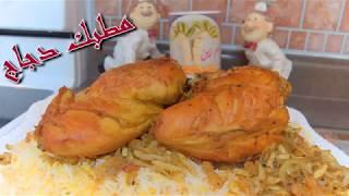 مطبك دجاج بلوز وصوره المطبخ موجوده بلفيديو, اكلات عراقيه ام زين  IRAQI FOOD OM ZEIN