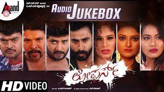 LOAFERS | Kannada Audio Jukebox 2019 | S.Mohan | Dinesh Kumar | B.N.Gangadhar | ANS Productions