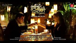 ঈদুল আযহার বিশেষ নাটক ''Happy Ending'' // Siam, Sabila Nur // Banglavision - Promo