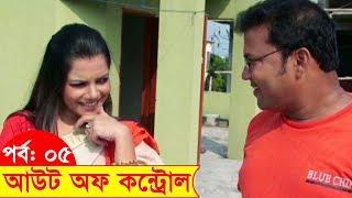 Bangla Funny Natok | Out of Control | EP 05 | Hasan Masud , Nafiza, Siddikur Rahman, Sohel Khan