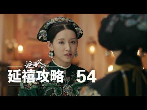 Xxx Mp4 延禧攻略 54 Story Of Yanxi Palace 54(秦岚、聂远、佘诗曼、吴谨言等主演) 3gp Sex
