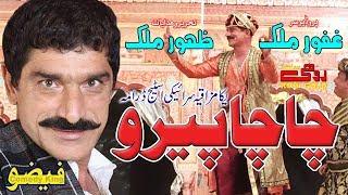 Chacha Peero - Saraiki New Full Comedy Stage Drama - 2018 - Rohi Gold - Faiz Ahmed Faizo
