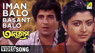 Iman Balo Basant Balo | Anutap | Bengali Movie Video Song | Raj Babbar, Debashree Roy