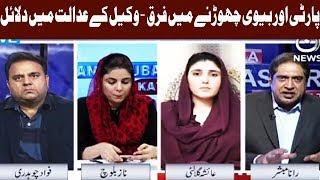 Aaj Rana Mubashar Ke Sath - 17 October 2017 | Aaj News