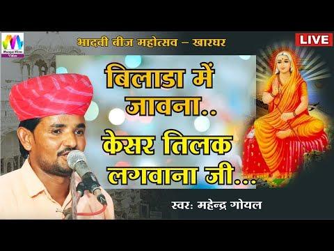 Xxx Mp4 Aai Mata New Bhajan II बिलाड़ा मे जावना केसर तीलक लगवाना II SIRVI SAMAJ KHARGHAR LIVE 3gp Sex