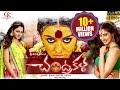 Download Video Download Chandrakala Latest Telugu Movie || Volga Video || 2015 3GP MP4 FLV