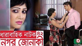 Bangla funny Natok | Nagar Jonaki | EP - 42 | Raisul Islam Asad, Intekhab Dinar, Jenny