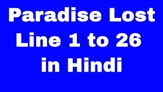 Paradise Lost by John Milton Line 1 to 26 in Hindi fot Lt Grade UPPSC.