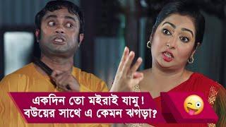 """""""একদিন তো মইরাই যামু!"""" বউয়ের সাথে এ কেমন ঝগড়া করছেন আ খ ম হাসান? দেখুন - Boishakhi TV Comedy"""