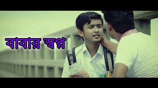 বাবার সপ্ন।Babar Sopno(bengali Shortfilm)|SHOEB AHMED|Short Film|