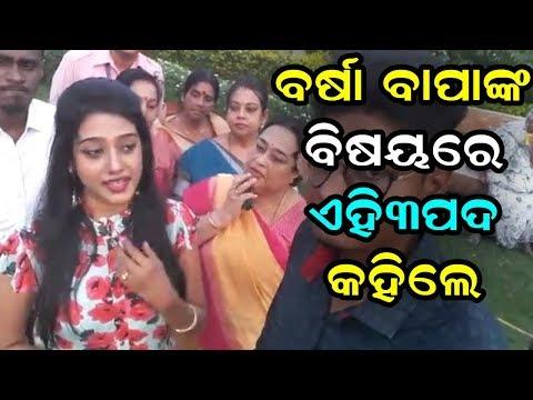 Xxx Mp4 First Time Barsha Priyadarshini Said 3 Words About Father 3gp Sex