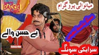latast new urdu song singer basit naeemi Bare be murawat hain yeh husn wale