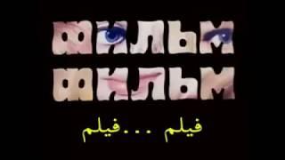 فيلم فيلم    ذكريات عدسة الفن  افلام كارتون الزمن الجميل