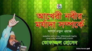 MD Tofazzal Hossain - Akheri Nobir Morjada Shomporke | Bangla Waz | Chandni Music