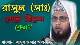হযরত মুহাম্মদ (সাঃ) কেন ৩বছর জেলে ছিলেন? New Islamic Bangla Waz Mahfil 2016 By Abdul Zabbar Al Mamun