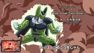 Yeah! Break! Care! Break! (Perfect Cell Version)