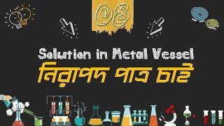 08. Solution in Metal Vessel (নিরাপদ পাত্র চাই)