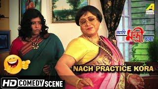 Nach Practice Kora | Comedy Scene | Manasi Sinha | Anamika Saha