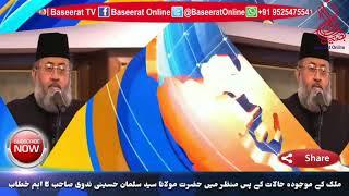 MAULANA SYED SALMAN HUSAINI NADWI SPECIAL SPEECH ।।حضرت مولانا سید سلمان حسینی ندوی کا اہم خطاب