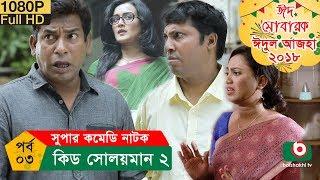 ঈদ নাটক - কিড সোলয়মান ২   Kid Solaiman 2   Ep 03   Mosharraf Karim, Nadia   Eid Comedy Natok
