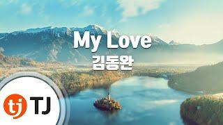 [TJ노래방] My Love - 김동완(My Love - Kim Dong Wan) / TJ Karaoke