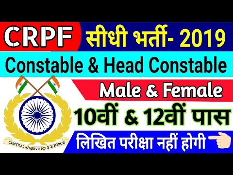 Xxx Mp4 CRPF Recruitment 2018 19 All India 439 Constable Amp HC Post Online Form 2018 Sarkari Result 3gp Sex